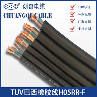 H05RR-F 巴西TUV认证多芯橡胶线电源线创奇电