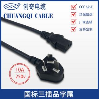 国标三插电源线品字尾3C认证